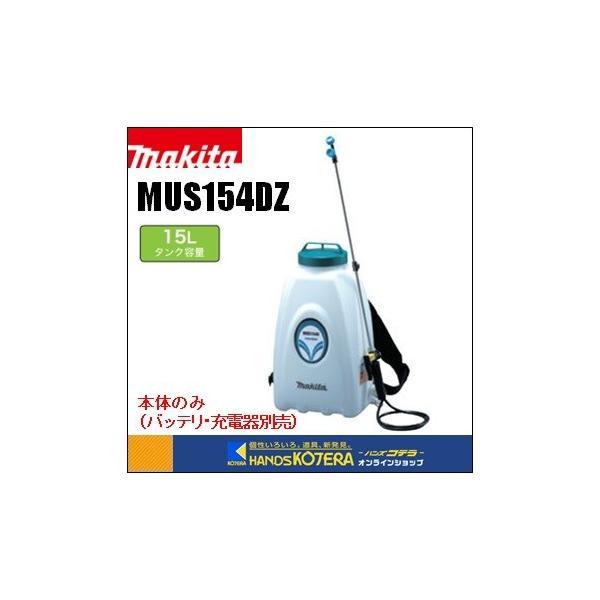 充電式噴霧器 MUS154DZ