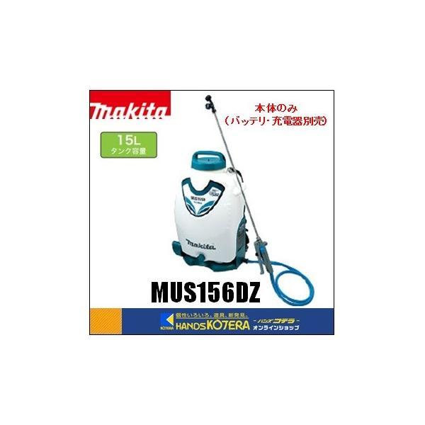 充電式噴霧器 MUS156DZ