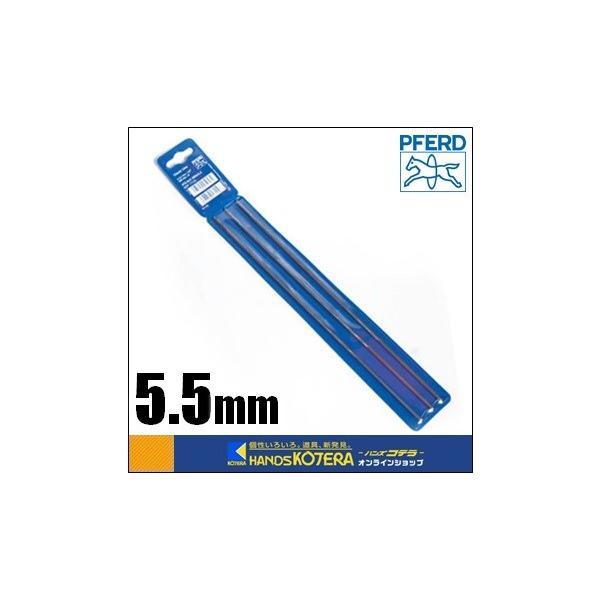 【在庫あり】【PFERD フェアード】ぺフォード丸やすり 5.5mm チェンソーやすり 3本入