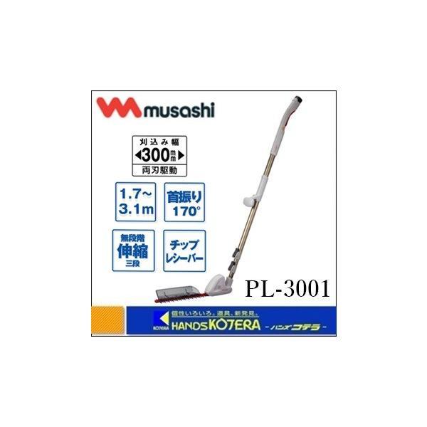 【musashi ムサシ】 充電式 伸縮スリムバリカン (PL-3001)