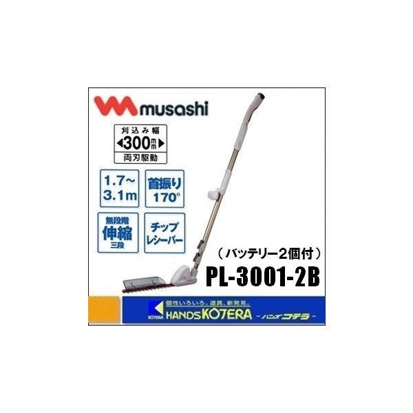 【musashi ムサシ】 充電式 伸縮スリムバリカン バッテリー2個付 (PL-3001-2B)
