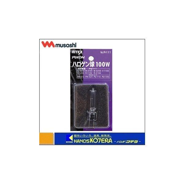 【musashi ムサシ】ライテックス ハロゲン球 100W(R-111)アフターパーツ