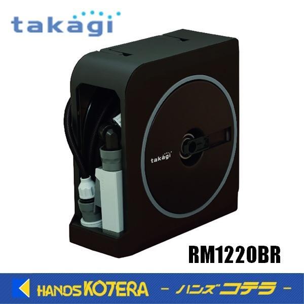Takagi タカギ  ホースリール NANO NEXT 20m(BR) ホース内径7.5mm  RM1220BR