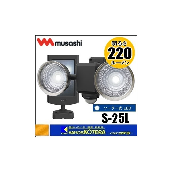 【musashi ムサシ】RITEX ライテックス 1.3W×2灯 フリーアーム式 LEDソーラーセンサーライト(S-25L)※クランプ別売