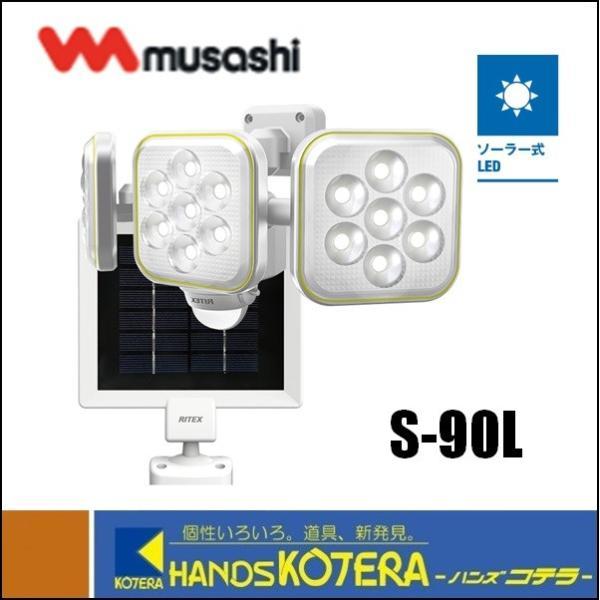 【musashi ムサシ】RITEX ライテックス 5W×3灯 フリーアーム式 LEDソーラーセンサーライト(S-90L)