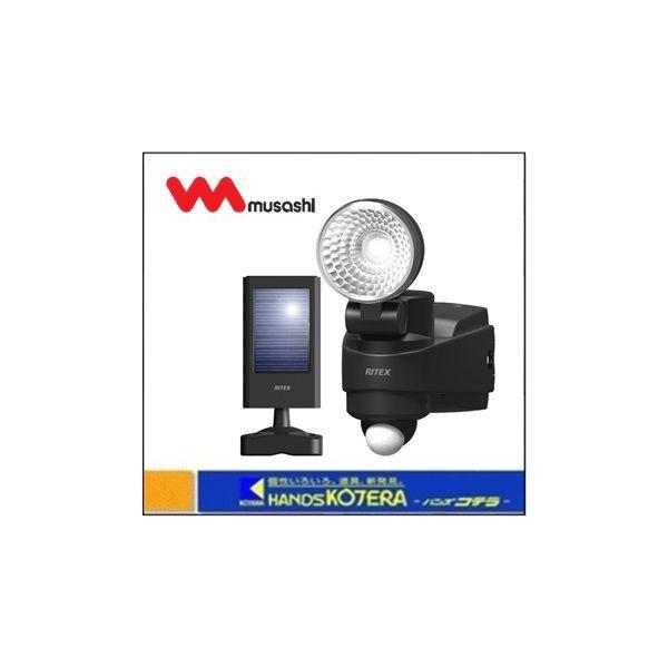 【musashi ムサシ】RITEX ライテックス 1W LED ハイブリッド ソーラーライト (S-HB10)