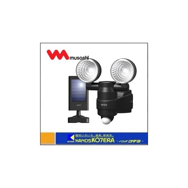 【musashi ムサシ】RITEX ライテックス 2W LED ハイブリッド ソーラーライト S-HB20