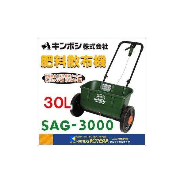 キンボシ ゴールデンスター  スコッツ社製 ドロップ式肥料散布機 アキュアグリーン3000 SAG-3000