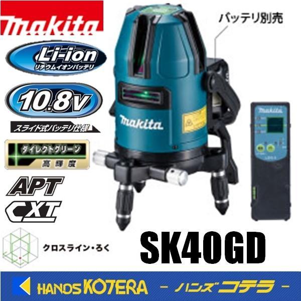makita マキタ  充電式屋内・屋外兼用グリーンレーザー墨出し器 クロスライン・ろく SK40GD 受光器+バイス+ケース付(三脚別売)