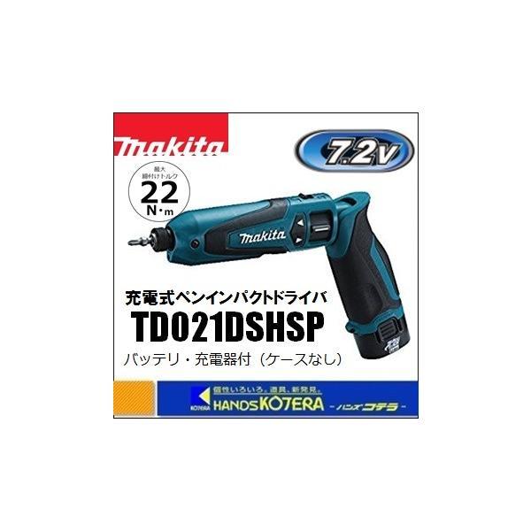 【makita マキタ】7.2V充電式ペンインパクトドライバ TD021DSHSP バッテリ+充電器付
