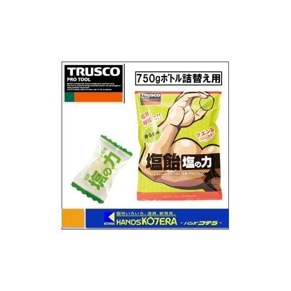 【TRUSCO トラスコ】塩飴 塩の力 750g 青梅味 TNU-750C 750gボトル詰め替え袋 [※軽税]