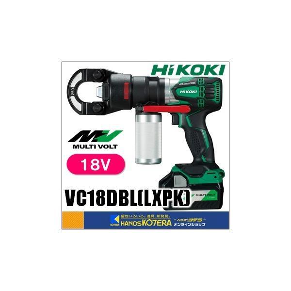 ◆欠品中◆【HiKOKI 工機】18Vコードレス圧着機 VC18DBL(LXPK) ※MV蓄電池・充電器・ケース付き