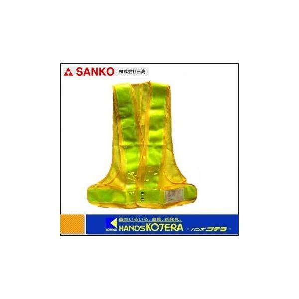 【SANKO 三高】 安全ベスト メッシュ フリーサイズ 黄/黄 70mm巾