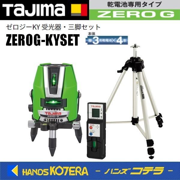 【代引き不可】【Tajima タジマ】グリーンレーザー墨出し器 ゼロジーKY ZEROG-KYSET 矩・横(本体・受光器・三脚付)