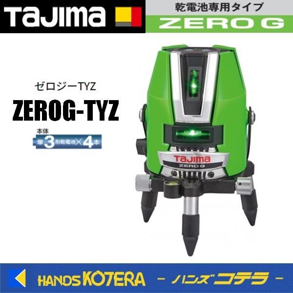 代引き不可  Tajima タジマ  グリーンレーザー墨出し器 ゼロジーTYZ   ZEROG-TYZ 本体のみ(縦・横・地墨)※受光器・三脚別売