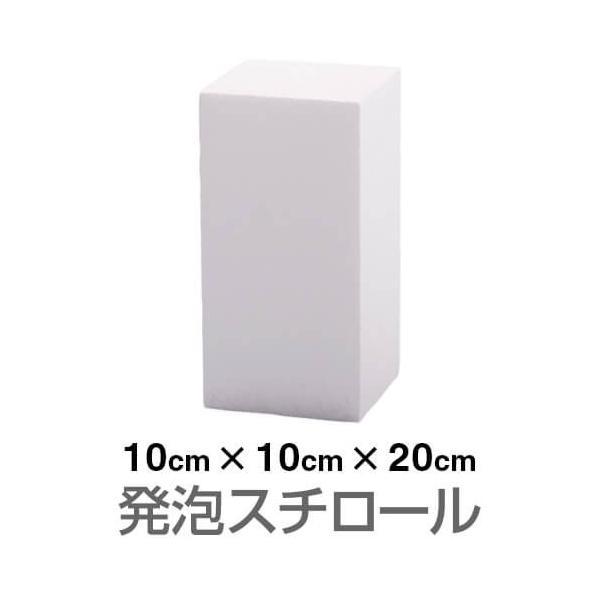 発泡スチロール ブロック 白 ホワイト 100×100×200mm