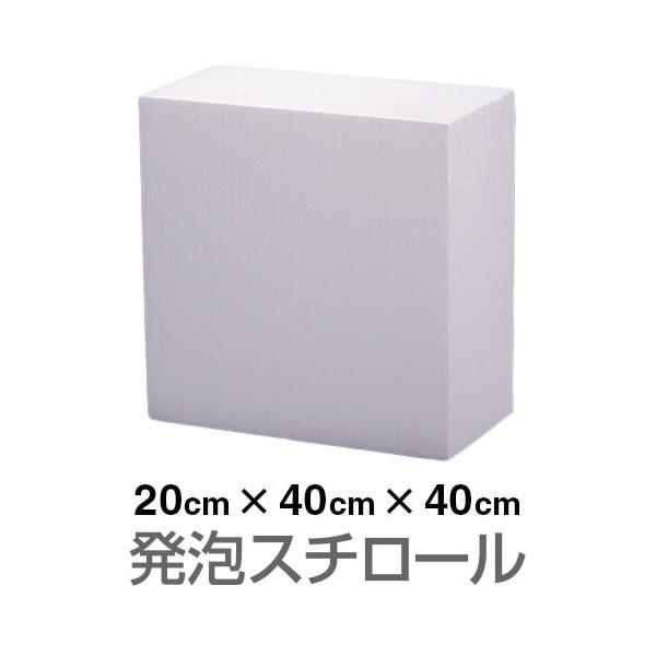 発泡スチロール ブロック 白 ホワイト 200×400×400mm