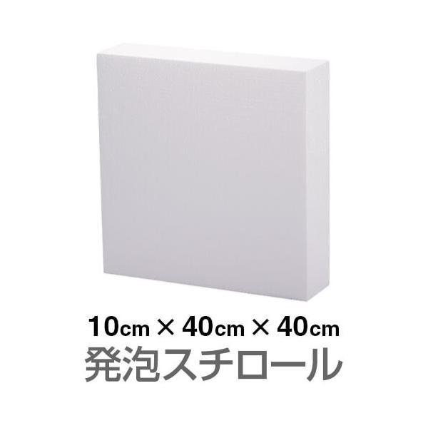 発泡スチロール ブロック 白 ホワイト 100×400×400mm