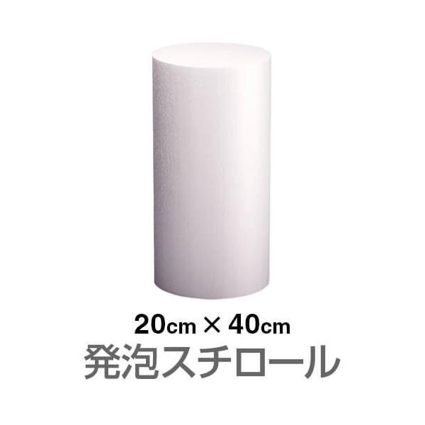 発泡スチロール ブロック 白 ホワイト 200φ×400mm