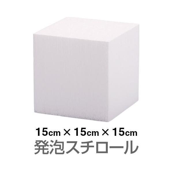 発泡スチロール ブロック 白 ホワイト 150×150×150mm