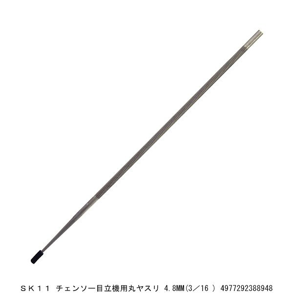 SK11チェンソー目立機用丸ヤスリ4.8MM(3/16)(7213425)区分A代引不可・返品不可