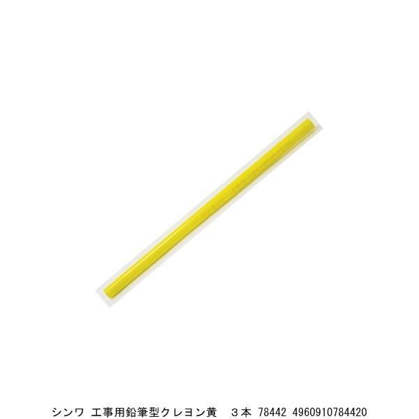 シンワ 工事用鉛筆型クレヨン黄 3本 78442 (7235917) 送料区分A 代引不可・返品不可