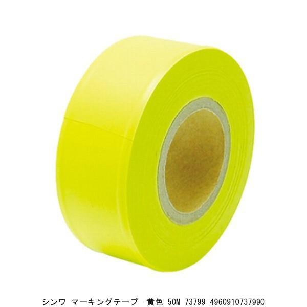 シンワ マーキングテープ 黄色 50M 73799 (7290829) 送料区分A 代引不可・返品不可