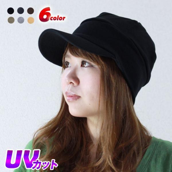 帽子レディースキャップUVスウェットワークキャップキャスケットメンズ夏帽子全6色日よけキャスケット帽春夏秋冬紫外線