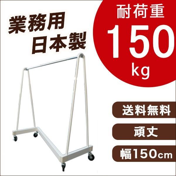 Z型ハンガーラック 小サイズ 白 幅150cm 高さ150cm 耐荷重150kg 日本製 キャスター付 スタッキング可能 簡単組立|hangerrack-pro