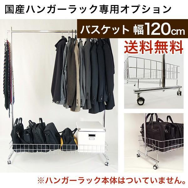 ハンガーラック用オプション バスケット 幅120cm 日本製 簡単取付 プロF1200ハンガーラック専用カゴ|hangerrack-pro