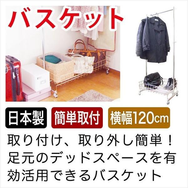 ハンガーラック用オプション バスケット 幅120cm 日本製 簡単取付 プロF1200ハンガーラック専用カゴ|hangerrack-pro|02