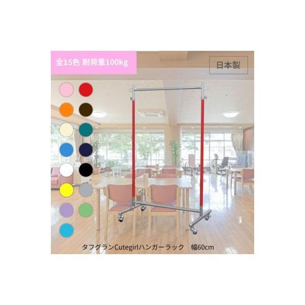 ハンガーラック カラフル全10色 幅60cm 耐荷重100kg 日本製 組立不要 伸縮可能 キャスター付 洋服衣類 収納ラック パイプハンガー コートハンガー|hangerrack-pro