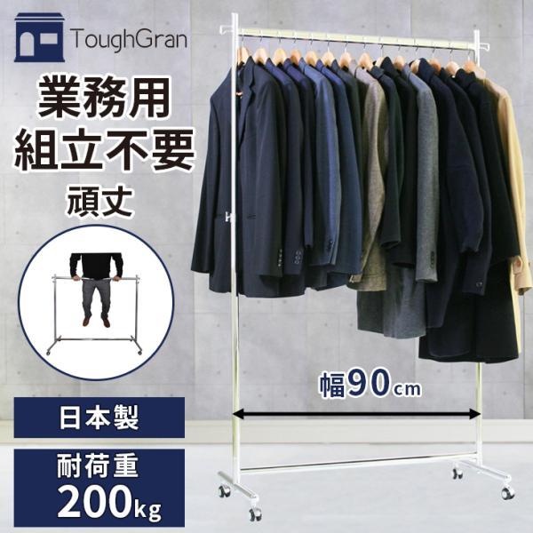ハンガーラック 耐荷重200kg 幅90cm 高184cm 業務用 組立不要 日本製 伸縮可能 キャスター付 洋服 収納ラック パイプハンガー コートハンガー プロF900 hangerrack-pro