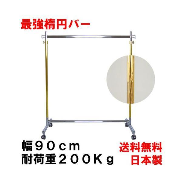 ハンガーラック ゴールド 耐荷重200kg 幅90cm 高184cm 業務用 組立不要 日本製 伸縮可能 キャスター付 洋服 収納ラック パイプハンガー プロF900|hangerrack-pro
