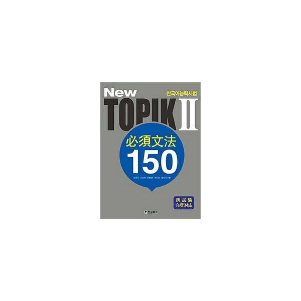 【韓国語教材】New TOPIK2 必須文法 150 (中級) 日本語版|hangulesup