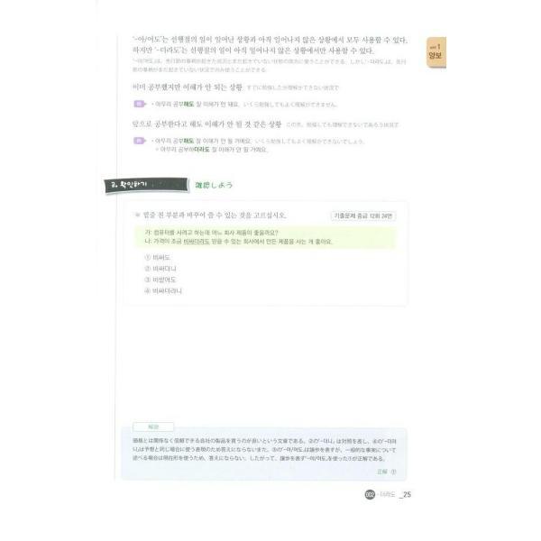 【韓国語教材】New TOPIK2 必須文法 150 (中級) 日本語版|hangulesup|05