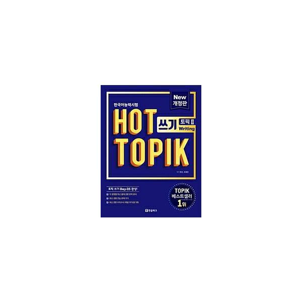【韓国語教材】韓国語能力試験 【改訂版】NEW HOT TOPIK 書く2(中・高級)|hangulesup
