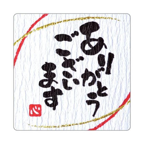 【ゆうパケット対応】ことばシール(ありがとうございます)パーソナル12枚入り hanjo