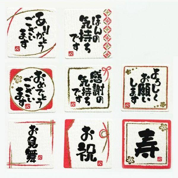 【ゆうパケット対応】ことばシール(ありがとうございます)パーソナル12枚入り hanjo 02