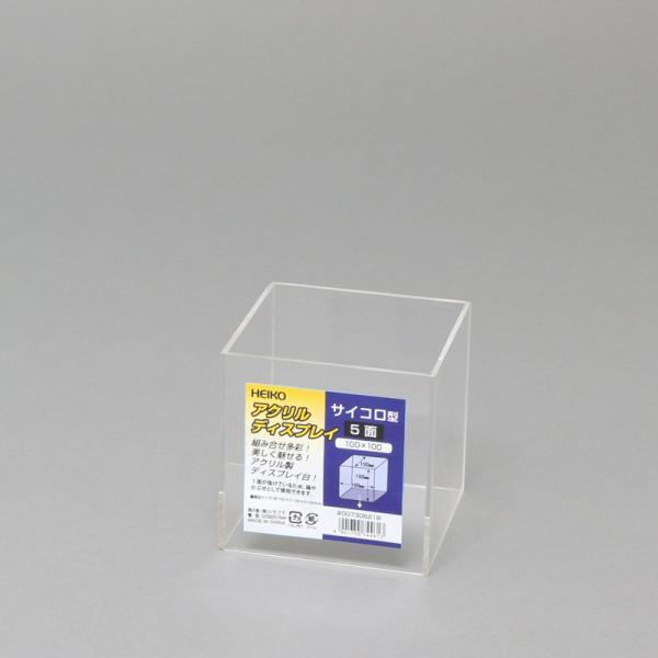 アクリルディスプレイ サイコロ型5面100X100   ディスプレイ 透明 クリア アクリル ショーケース ケース 立体 アクリルケース