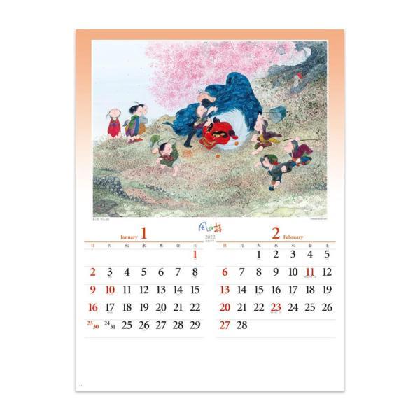 風の詩中島潔作品集 NK-038 2022年度版 名入れカレンダー 新日本カレンダー