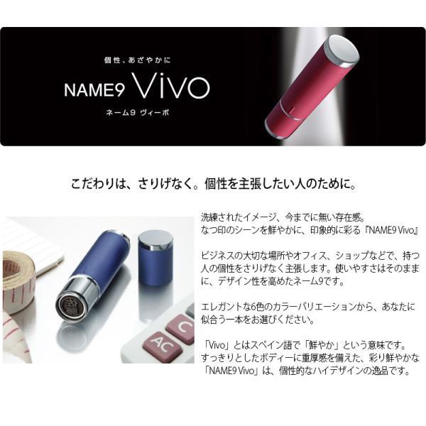 シャチハタ ネーム9ヴィーボVivo 別製ネーム メール便送料無料|hanko-king|02