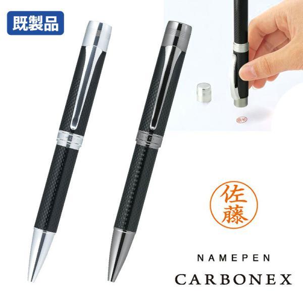 シヤチハタ ネームペン カーボネックス 印鑑付きボールペン 既製品