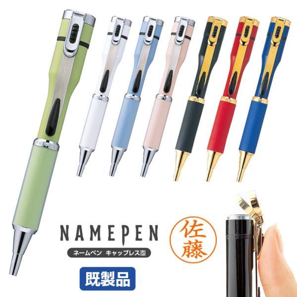 シャチハタ  ネームペン キャップレスS 選べるカラー 既製品
