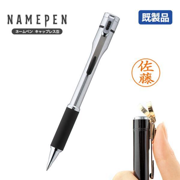 シャチハタ  ネームペン キャップレスS(シルバー単色) 既製品