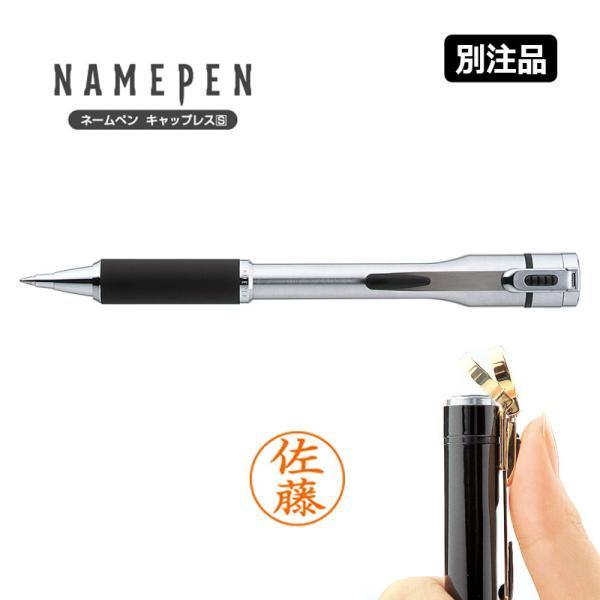 シャチハタ  ネームペン キャップレスS(シルバー単色) 別製品