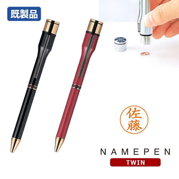 シヤチハタ TWIN ネームペン カラータイプ 印鑑付き 2色ボールペン 既製品