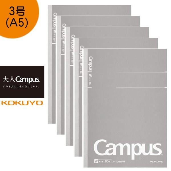 """KOKUYO コクヨ """"大人キャンパス""""ノート 5冊セット ノ-108W-M 無地 80枚 A5 Campus"""
