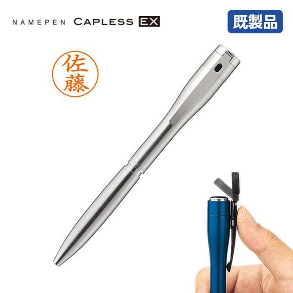 シャチハタ ネームペン キャップレス エクセレント シルバー単色 既製品