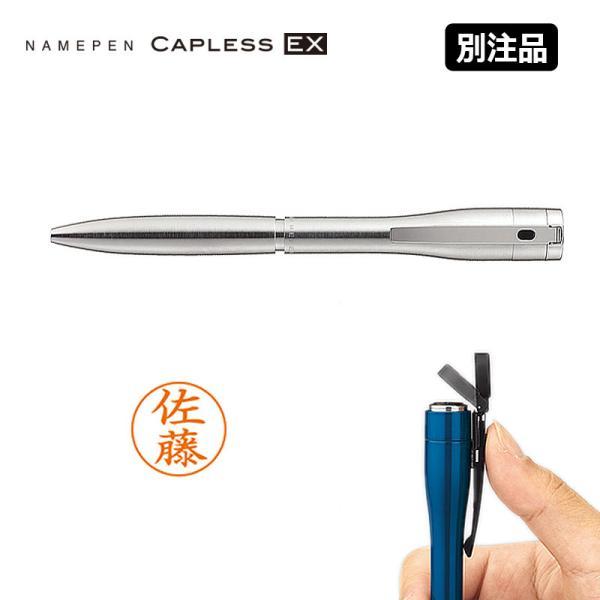 シヤチハタ ネームペン キャップレス エクセレント シルバー単色 別注品